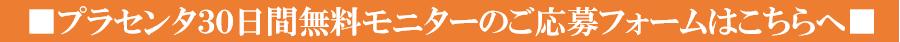 FDモニターバナー申込みフォーム
