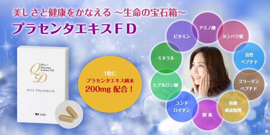 プラセンタエキスFD  60粒(30日分)